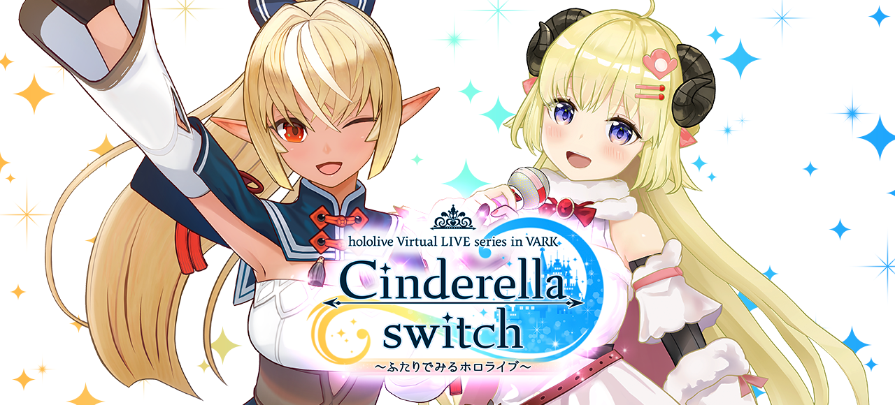 Cinderella switch 〜ふたりでみるホロライブ〜 vol.3