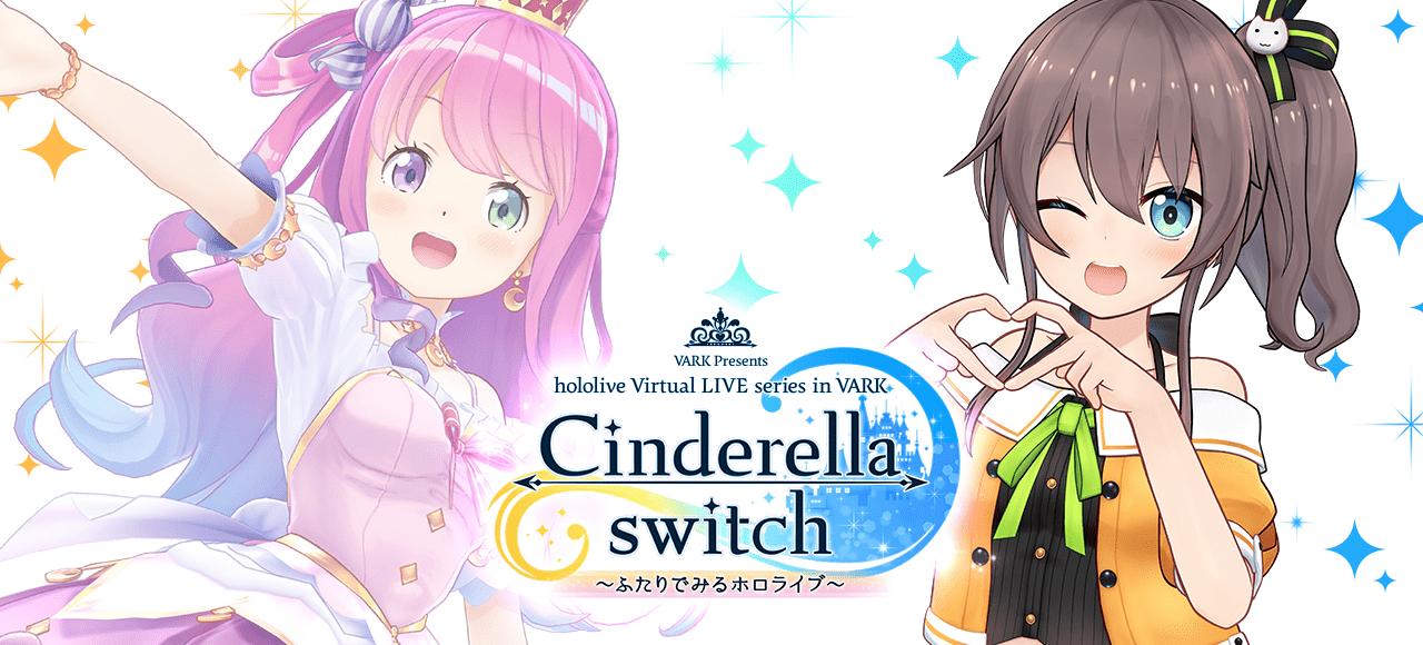 Cinderella switch 〜ふたりでみるホロライブ〜 vol.4