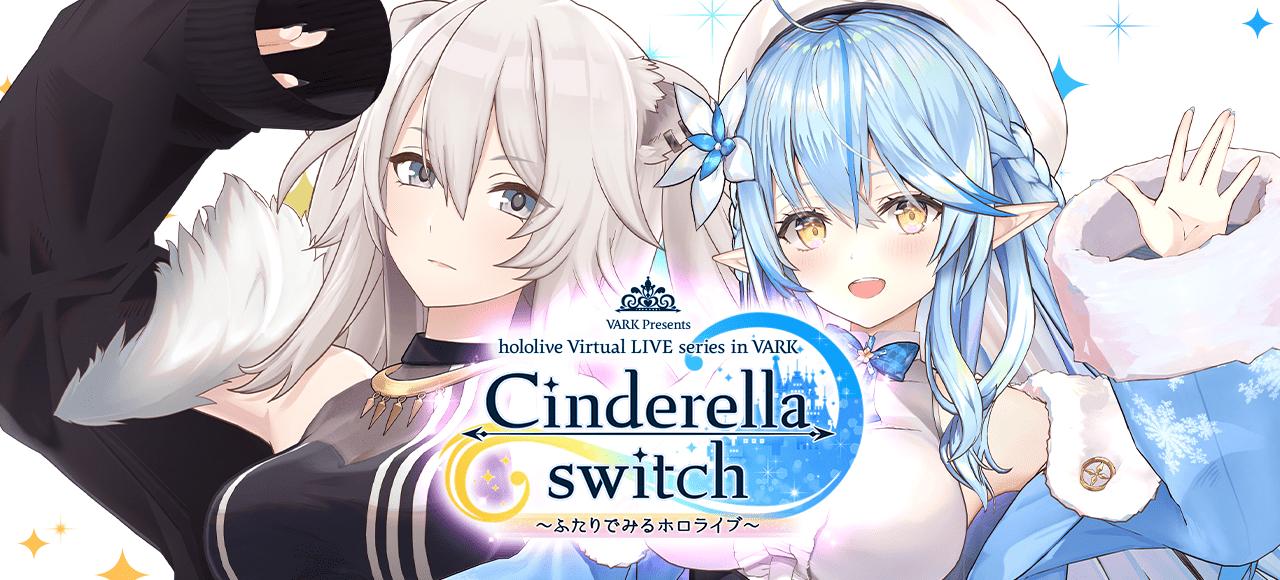 Cinderella switch 〜ふたりでみるホロライブ〜 vol.6