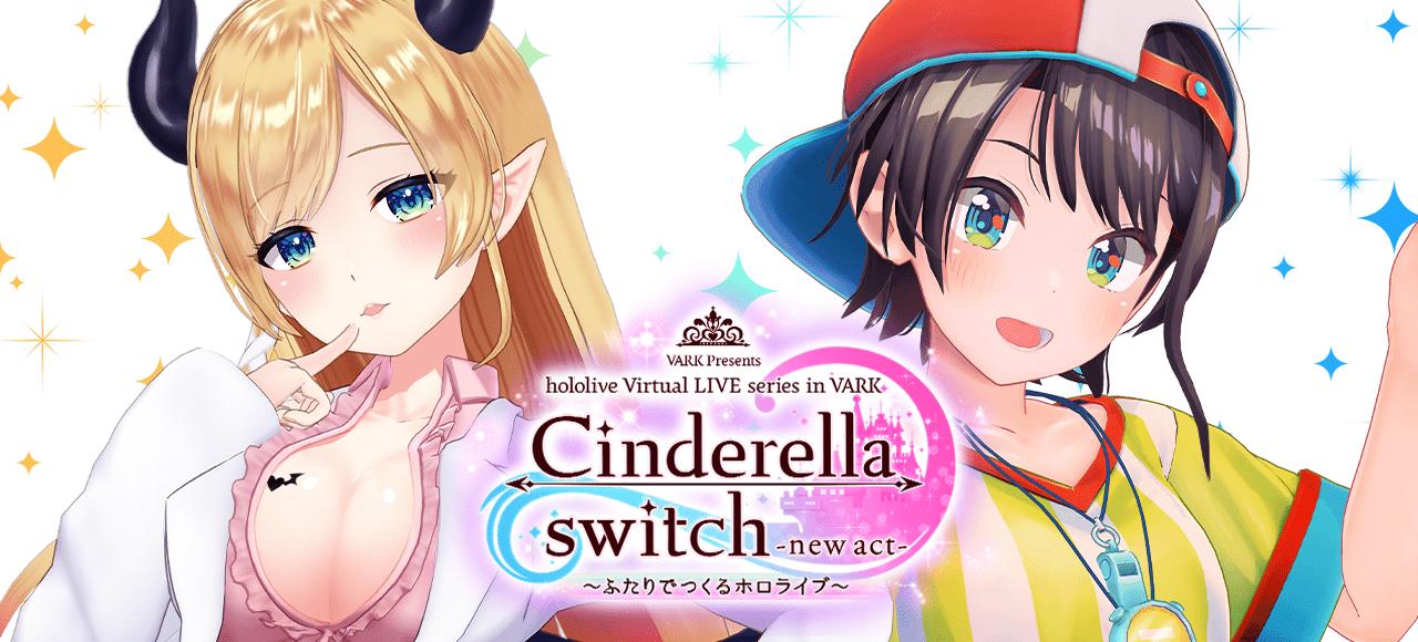 Cinderella switch -new act- 〜ふたりでつくるホロライブ〜 vol.1