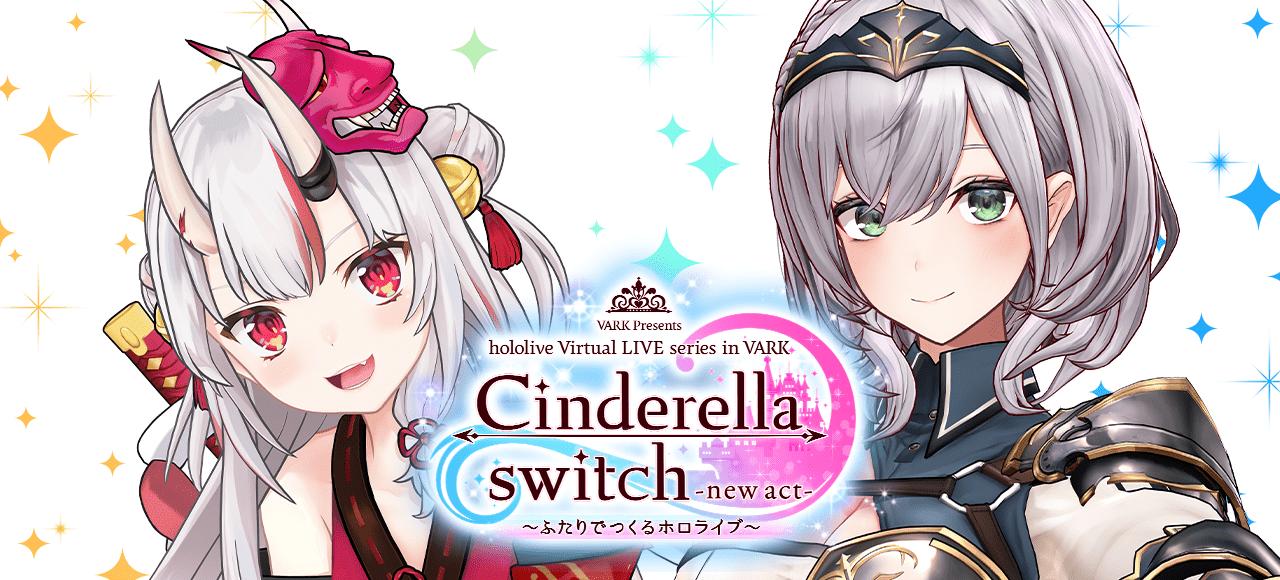 Cinderella switch -new act- 〜ふたりでつくるホロライブ〜 vol.2