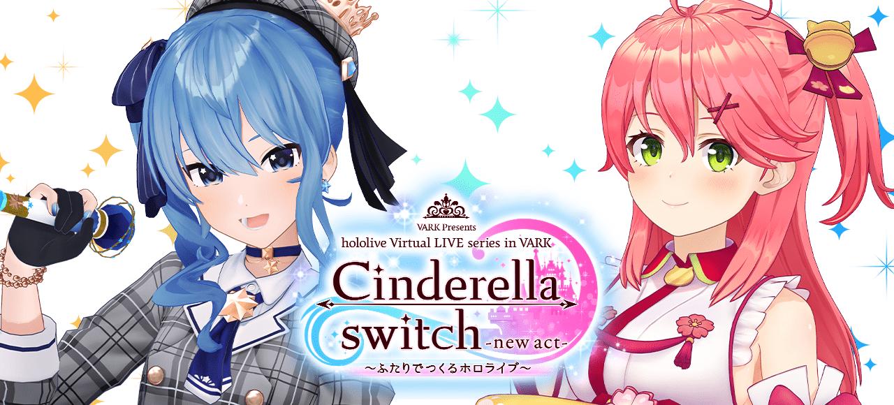 Cinderella switch -new act- 〜ふたりでつくるホロライブ〜 vol.3