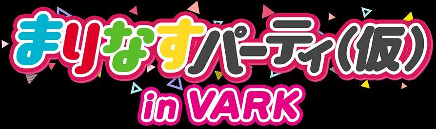 まりなすパーティー(仮) in VARK