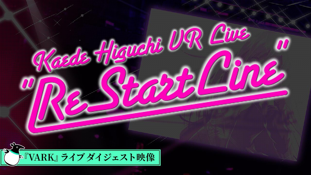 Re Start Line