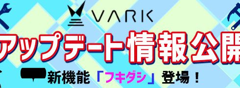 【VARK】最新のアップデート情報