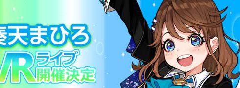 【奏天まひろVRライブ】チケット発売日決定!