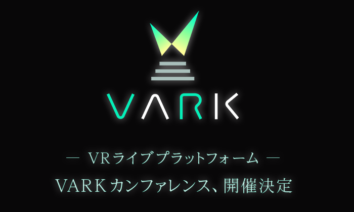 VARKカンファレンス