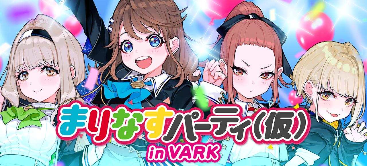 まりなすパーティ(仮)in VARK