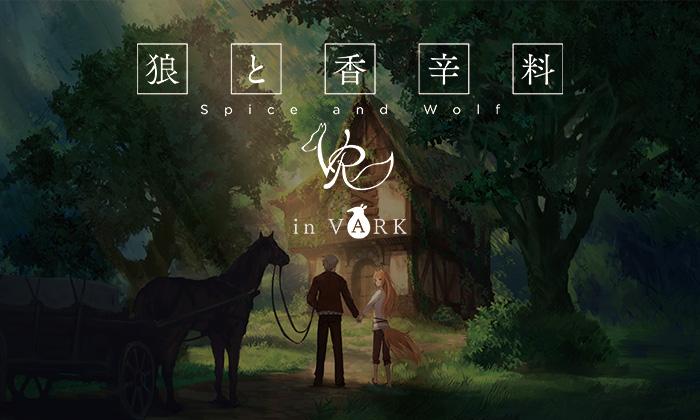 狼と香辛料VR in VARK