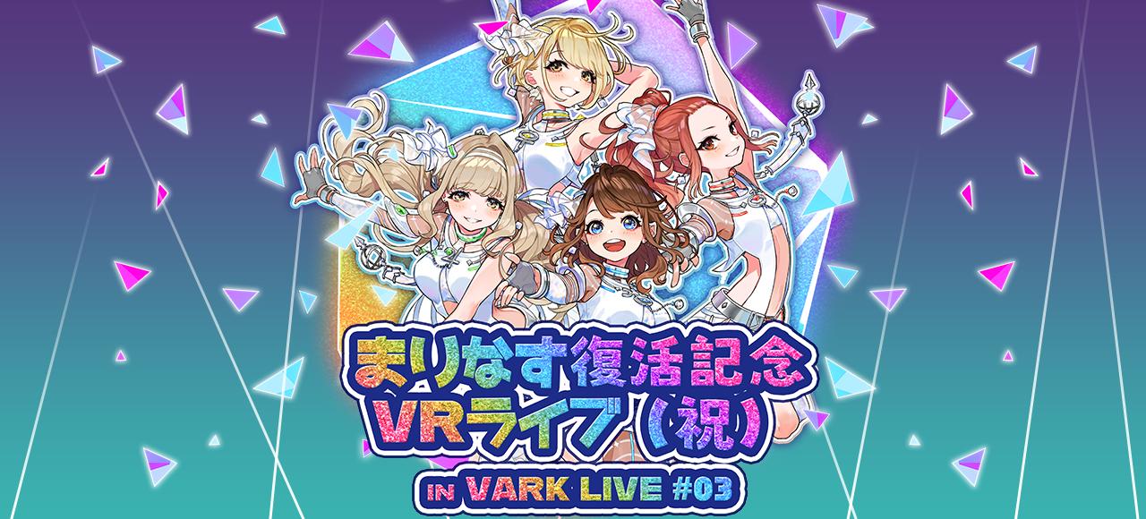 まりなす復活記念VRライブ(祝) in VARK LIVE! #03