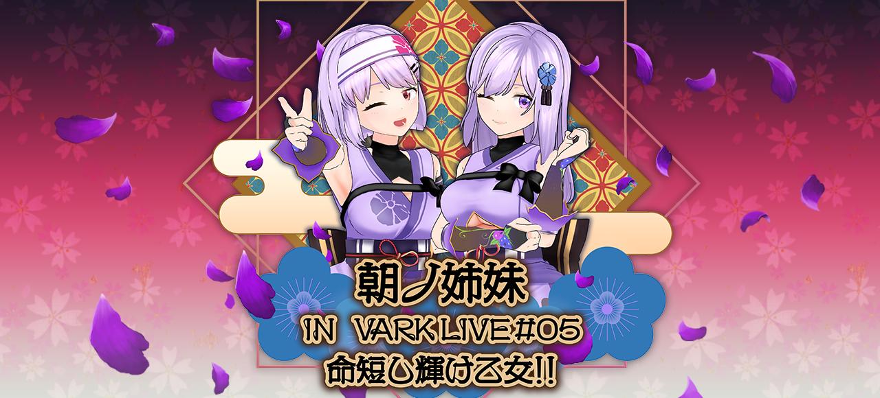 朝ノ姉妹 in VARK LIVE #05 命短し輝け乙女!!