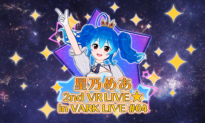 星乃めあ 2nd VR LIVE★in VARK LIVE! #04