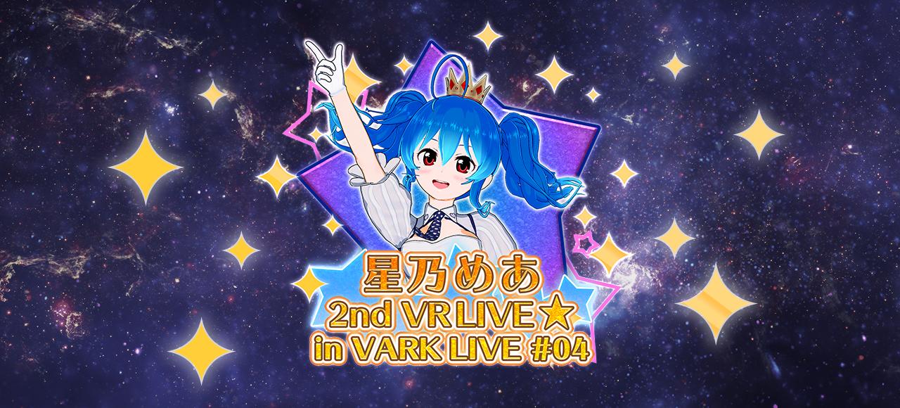 星乃めあ 2nd VR LIVE★in VARK LIVE! #04