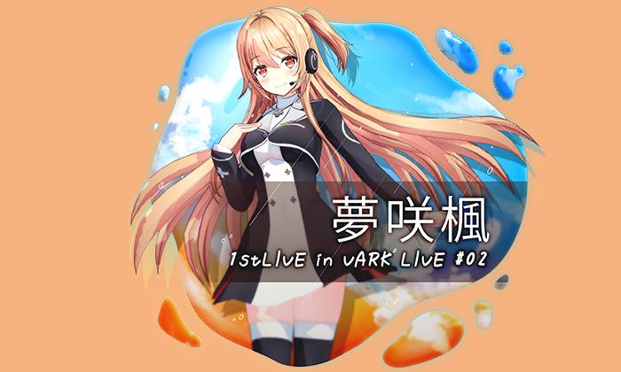 夢咲楓 1stLIVE in VARK LIVE! #02