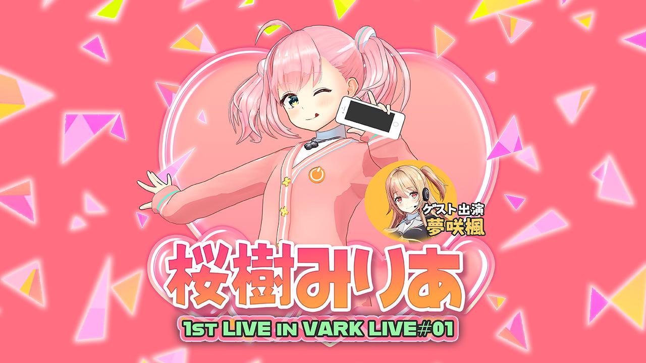 桜樹みりあ 1stLIVE in VARK LIVE! #01