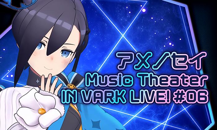 アメノセイ Music Theater IN VARK LIVE#06