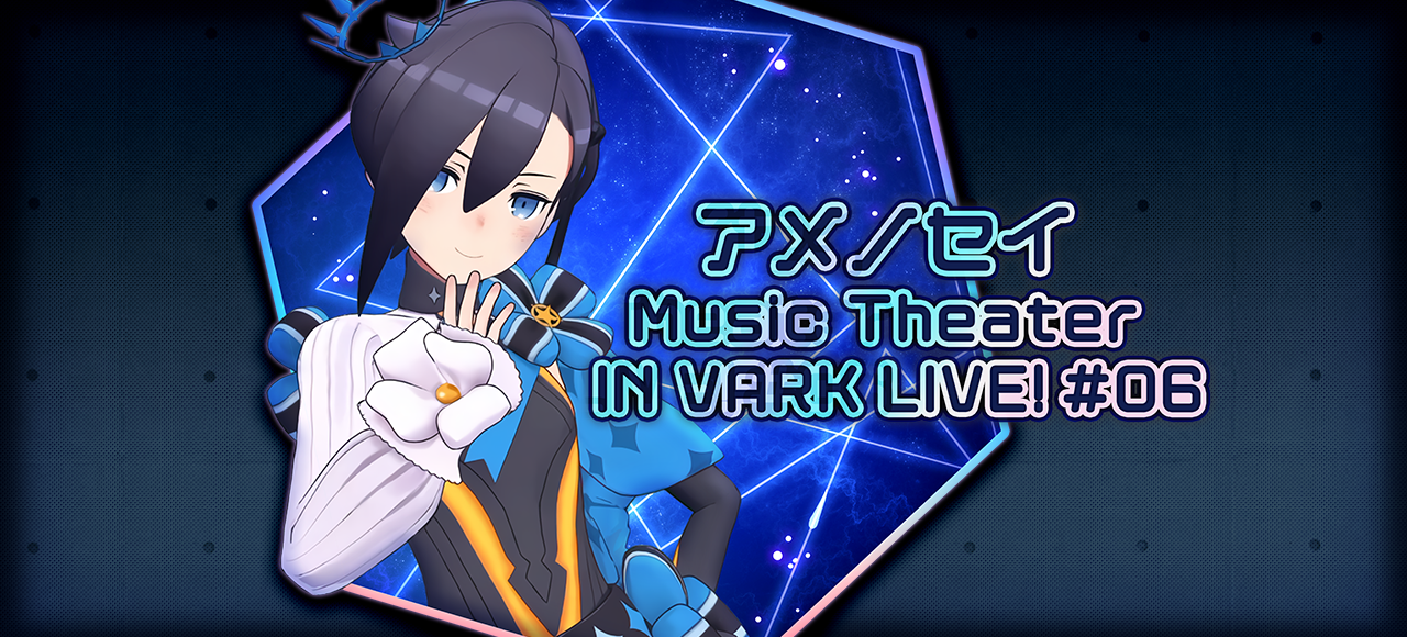 アメノセイ Music Theater IN VARK LIVE#06