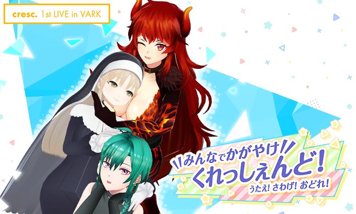 みんなでかがやけくれっしぇんど!~うたえ!さわげ!おどれ!~cresc. 1st LIVE in VARK