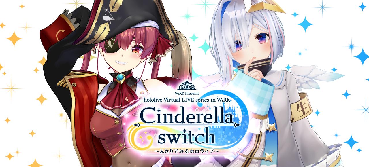 Cinderella switch ~ふたりでみるホロライブ~ vol.1