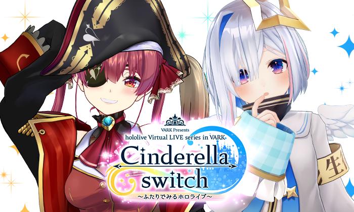 Cinderella switch ~ふたりでみるホロライブ~