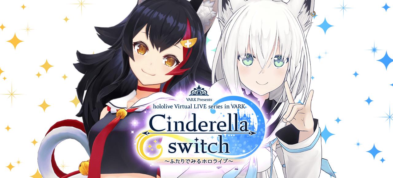 Cinderella switch 〜ふたりでみるホロライブ〜 vol.5