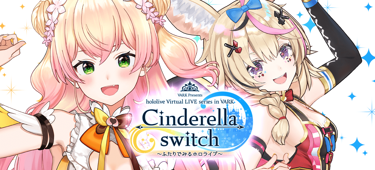 Cinderella switch 〜ふたりでみるホロライブ〜 vol.7