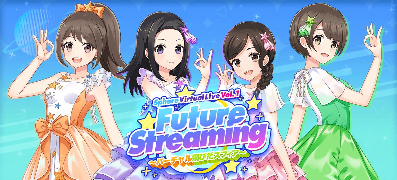 Sphere Virtual Live Vol.1 Future Streaming -バーチャル飛びだスフィア-