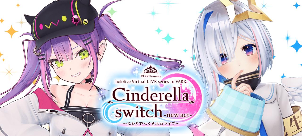 Cinderella switch -new act- 〜ふたりでつくるホロライブ〜 vol.4
